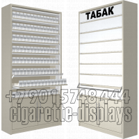 Шкаф для табачных изделий с восьмью уровнями по высоте с единовременным открыванием створок с тумбой для блоков