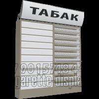 Тандемный шкаф для сигарет на десять уровней по высоте с единовременным открыванием створок и лайтбоксом с надписью табак в закрытом состояние и в открытом состояние